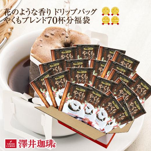コーヒーなら11年連続ショップ オブ ザ お金を節約 イヤー受賞の澤井珈琲 コーヒー ギフト ドリップコーヒー 福袋 1分で出来る コーヒー専門店のやくもブレンド70杯分入りドリップバッグ福袋