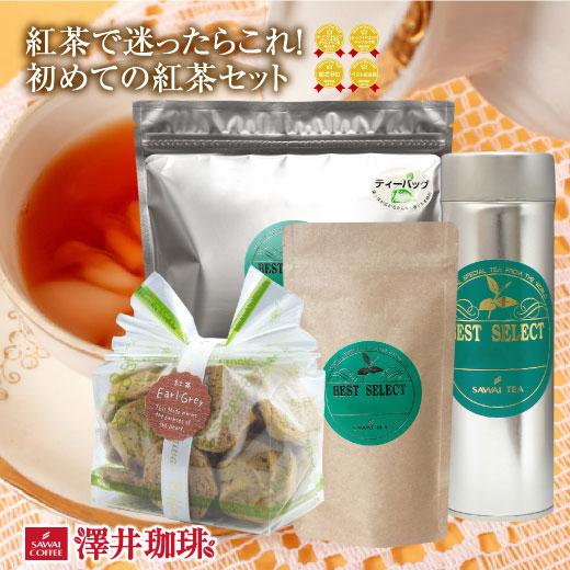2020秋冬新作 手数料無料 日本紅茶協会認定 美味しい紅茶の店 澤井珈琲 送料無料 初めての紅茶セット2 お試し ティー スイーツ