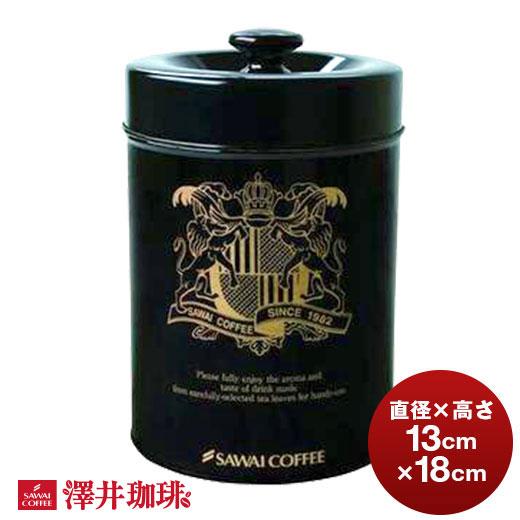 お中元 コーヒーなら11年連続ショップ オブ ザ イヤー受賞の澤井珈琲 澤井珈琲 キャニスター 黒 コーヒー専門店のコーヒー専用の保存缶1個香りが長持ちします 即出荷 保存 容器