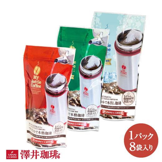 人気 おすすめ コーヒーなら11年連続ショップ オブ ザ イヤー受賞の澤井珈琲 ご注文を頂いてから焙煎したコーヒー コーヒー豆をお届け どこでもカフェ 1パック マイボトル 8個入 送料別 ボトル用コーヒーバッグ 日本製