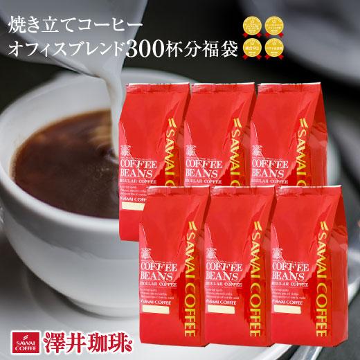 コーヒーなら11年連続ショップ オブ ザ イヤー受賞の澤井珈琲 ご注文を頂いてから焙煎したコーヒー 迅速な対応で商品をお届け致します コーヒー豆をお届け コーヒー 業務用 コーヒー粉 福袋 珈琲 珈琲豆 粉 コーヒー専門店の300杯分超大入りオフィスブレンド 豆 コーヒー豆 2020 新作