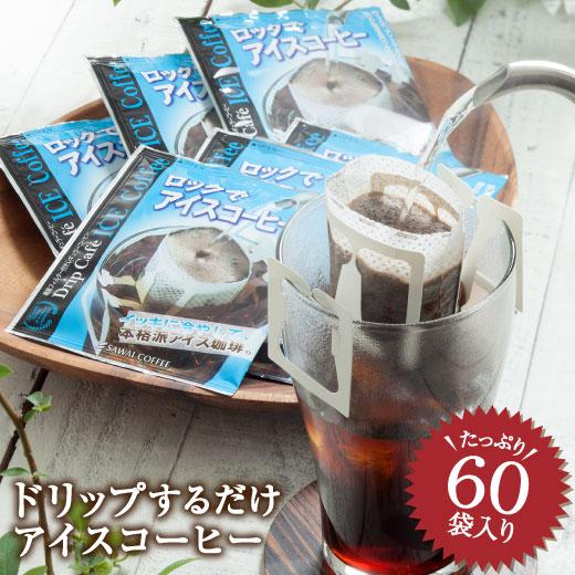コーヒーなら11年連続ショップ オブ ザ 限定価格セール イヤー受賞の澤井珈琲 アイスコーヒー ドリップバック ドリップコーヒー ロックでアイス60杯分福袋 ドリップ ドリップパック 倉庫 アイス