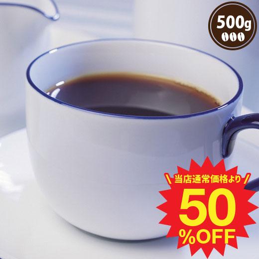 コーヒーなら11年連続ショップ オブ ザ イヤー受賞の澤井珈琲 ご注文を頂いてから焙煎したコーヒー コーヒー豆をお届け コーヒー コーヒー豆 粉 豆 お試し 珈琲豆 コーヒー粉 マンデリングレイテスト1 超激安特価 500g袋 珈琲 激安通販専門店