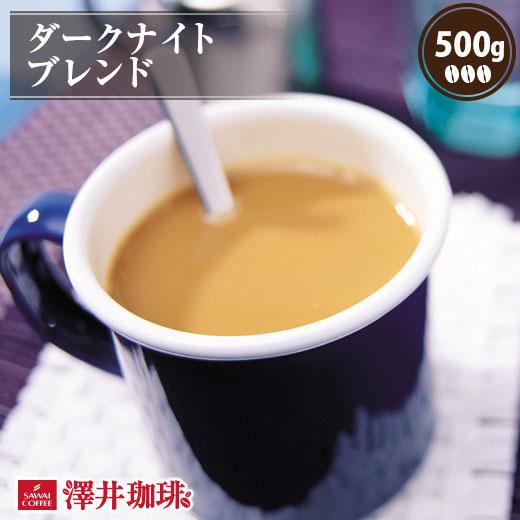モーニングコーヒーにピッタリの濃厚な美味しさ コーヒー コーヒー豆 珈琲 激安通販 珈琲豆 超激安特価 お試し ダークナイトブレンド 豆 粉 500g袋 コーヒー粉