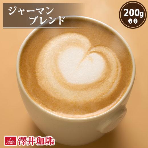 コーヒーなら11年連続ショップ オブ ザ イヤー受賞の澤井珈琲 セール特別価格 ご注文を頂いてから焙煎したコーヒー コーヒー豆をお届け コーヒー コーヒー豆 深いコクジャーマンブレンド 200g入り お試し コーヒー粉 粉 珈琲 珈琲豆 まとめ買い特価 豆
