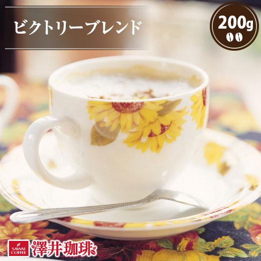 コーヒー コーヒー豆 珈琲 珈琲豆 お試し コーヒー粉 粉 豆 レギュラーコーヒー ビクトリーブレンド 200g袋