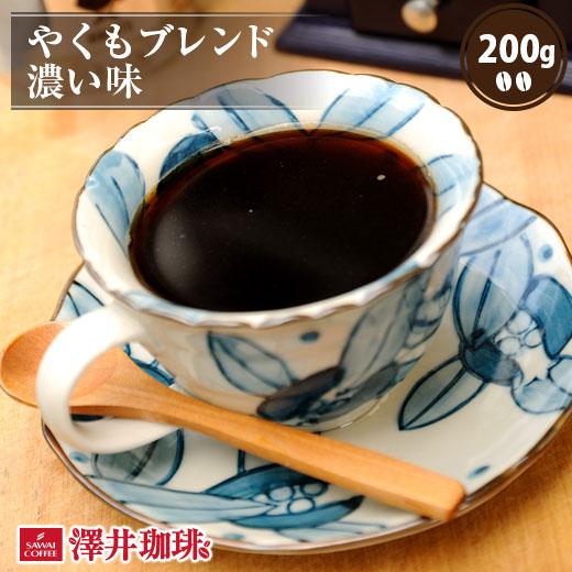 コーヒーなら11年連続ショップ オブ ザ 驚きの価格が実現 イヤー受賞の澤井珈琲 ご注文を頂いてから焙煎したコーヒー コーヒー豆をお届け コーヒー コーヒー豆 豆 今だけスーパーセール限定 コーヒー粉 珈琲豆 粉 200g袋 お試し やくもブレンド濃い味 珈琲