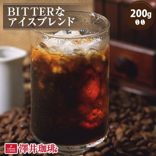 コーヒーなら11年連続ショップ オブ ザ イヤー受賞の澤井珈琲 ご注文を頂いてから焙煎したコーヒー コーヒー豆をお届け アイスコーヒー コーヒー 買い物 コーヒー豆 お試し 珈琲豆 豆 粉 期間限定送料無料 コーヒー粉 BITTERなアイスブレンド 珈琲 200g