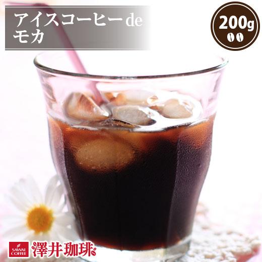 アイスコーヒー コーヒー コーヒー豆 訳ありセール 格安 珈琲 珈琲豆 コーヒー粉 粉 200g モカ お試し 豆 モカコーヒー 送料0円 アイスコーヒーde