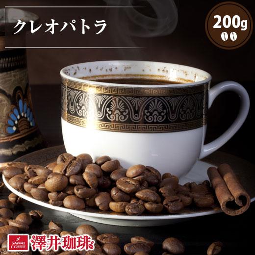 コーヒーなら11年連続ショップ オブ ザ イヤー受賞の澤井珈琲 定価の67%OFF ご注文を頂いてから焙煎したコーヒー コーヒー豆をお届け 新作通販 コーヒー コーヒー豆 コーヒー粉 珈琲 粉 クレオパトラ 豆 珈琲豆 お試し 200g入袋