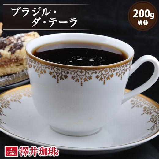 コーヒーなら11年連続ショップ オブ ザ イヤー受賞の澤井珈琲 ご注文を頂いてから焙煎したコーヒー コーヒー豆をお届け コーヒー コーヒー豆 珈琲 税込 ブラジル 200g袋 ダ テーラ 粉 コーヒー粉 豆 珈琲豆 お試し ご予約品