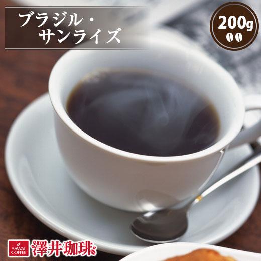 コーヒーなら11年連続ショップ・オブ・ザ・イヤー受賞の澤井珈琲。ご注文を頂いてから焙煎したコーヒー、コーヒー豆をお届け♪ コーヒー コーヒー豆 珈琲 珈琲豆 お試し コーヒー粉 粉 豆 太陽の王国はブラジルの完熟豆を厳選した ブラジルサンライズ 200g袋