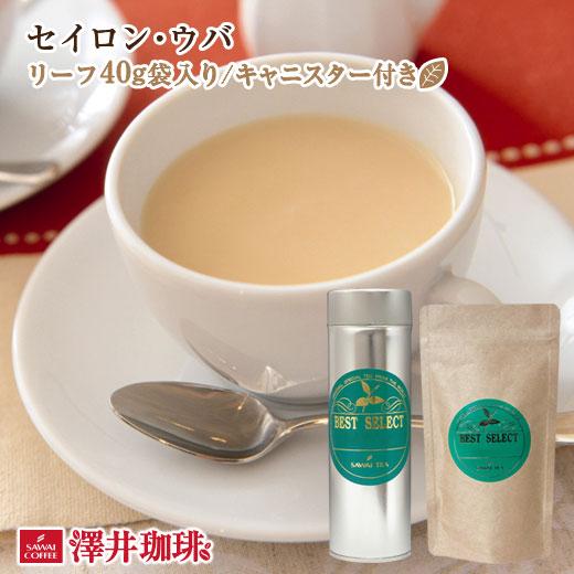 セイロン 超定番 ウバ トラスト Ceylon Uva オリジナルキャニスター付 紅茶 リーフティー40g