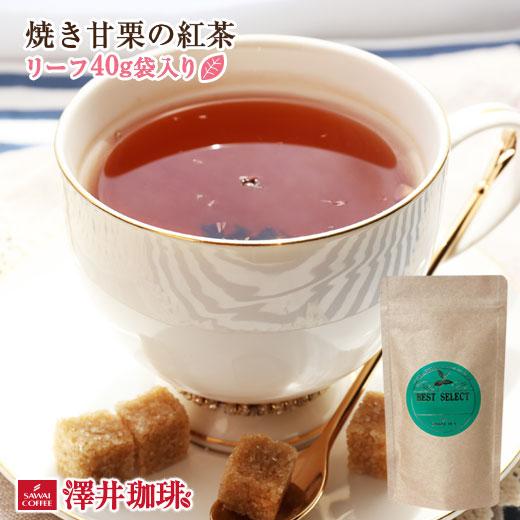 本物 香ばしい甘さ溢れる焼き甘栗の紅茶 ギフ_包装 リーフティー詰め替え用袋入り