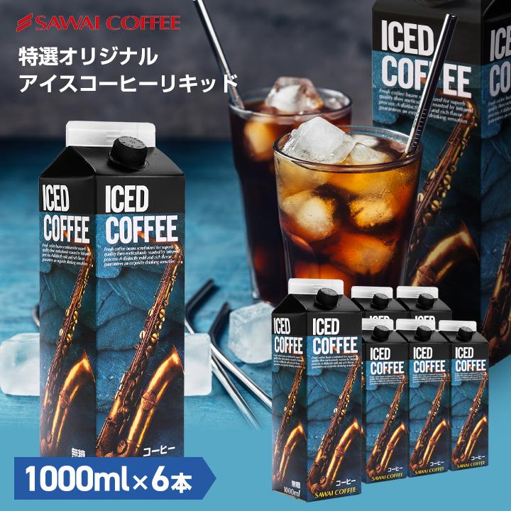 コーヒーなら11年連続ショップ・オブ・ザ・イヤー受賞の澤井珈琲。 アイスコーヒー 無糖 加糖 6本 セット リキッド 特選オリジナルアイスコーヒーリキッド