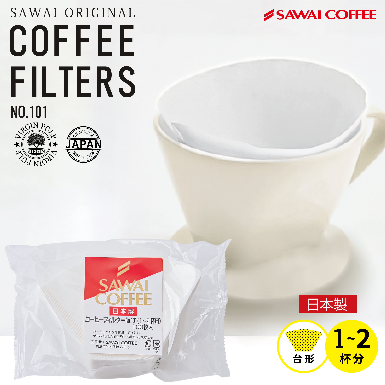 コーヒーなら11年連続ショップ オブ ザ 高価値 イヤー受賞の澤井珈琲 ご注文を頂いてから焙煎したコーヒー 澤井珈琲 コーヒーフィルター コーヒー豆をお届け 卸売り 酸素漂白100枚入り 1~2杯用