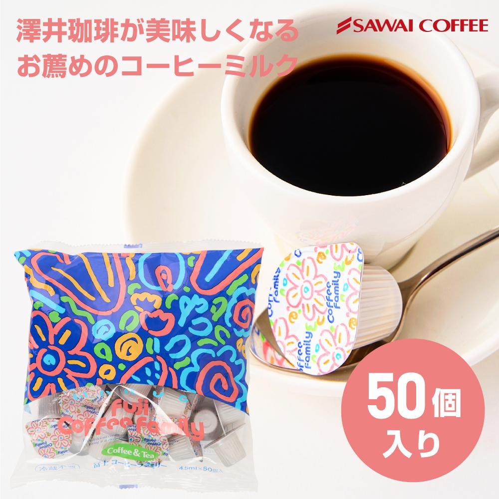 コーヒーなら11年連続ショップ オブ 半額 ザ イヤー受賞の澤井珈琲 ご注文を頂いてから焙煎したコーヒー コーヒー豆をお届け 澤井珈琲 最新アイテム コーヒー専門店のコーヒーフレッシュ4.5ml×50個入冨士コーヒーファミリー ミルク ポーション 澤井珈琲のコーヒーがもっと美味しくなります
