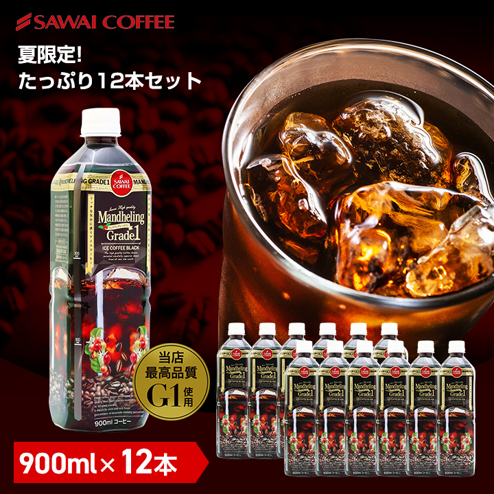 コーヒーなら11年連続ショップ・オブ・ザ・イヤー受賞の澤井珈琲。 アイスコーヒー 無糖 12本 マンデリン グレードワン900ml 12本セット ※冷凍便不可