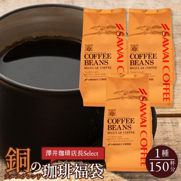コーヒー コーヒー豆 珈琲 珈琲豆 お試し 国内正規品 豆 銅の珈琲 分 1.5kg 150杯 福袋 安売り テルスブレンド