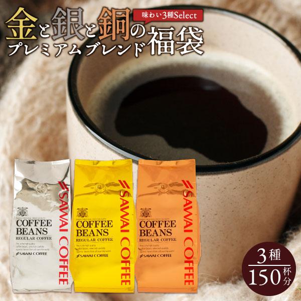 コーヒー コーヒー豆 1.5kg 珈琲 珈琲豆 お試し コーヒー粉 粉 分 スーパーセール期間限定 安心と信頼 金と銀と銅の珈琲 福袋 ソルブレンド 150杯 テルスブレンド ルナブレンド