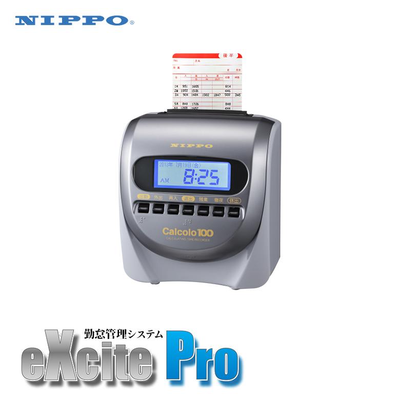【法人様限定送料無料】【NIPPO】勤怠管理ソフト付きタイムレコーダー eXcite Pro