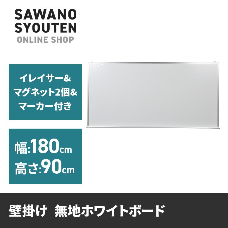 ホワイトボード 無地 壁掛 幅180x高さ90cm (法人様用運賃)