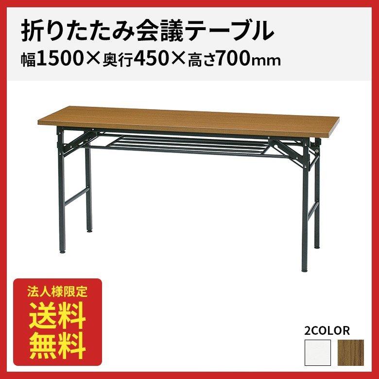 会議用テーブル 折りたたみ 幅1500 奥行450 高さ700 UMT-1545