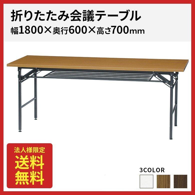 会議用テーブル 折りたたみ 幅1800 奥行600 高さ700 UMT-1860