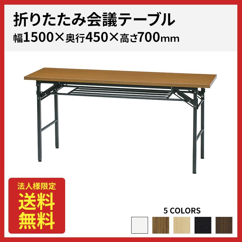 会議用テーブル 折りたたみ 幅1500 奥行450 高さ700 KM-1545T