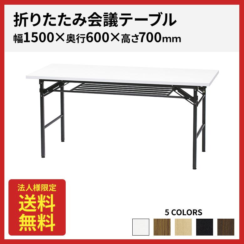 会議用テーブル 折りたたみ 幅1500 奥行600 高さ700 KM-1560T