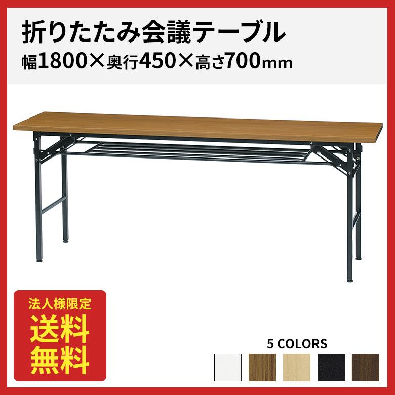 会議用テーブル 折りたたみ 幅1800 奥行450 高さ700 KM-1845T