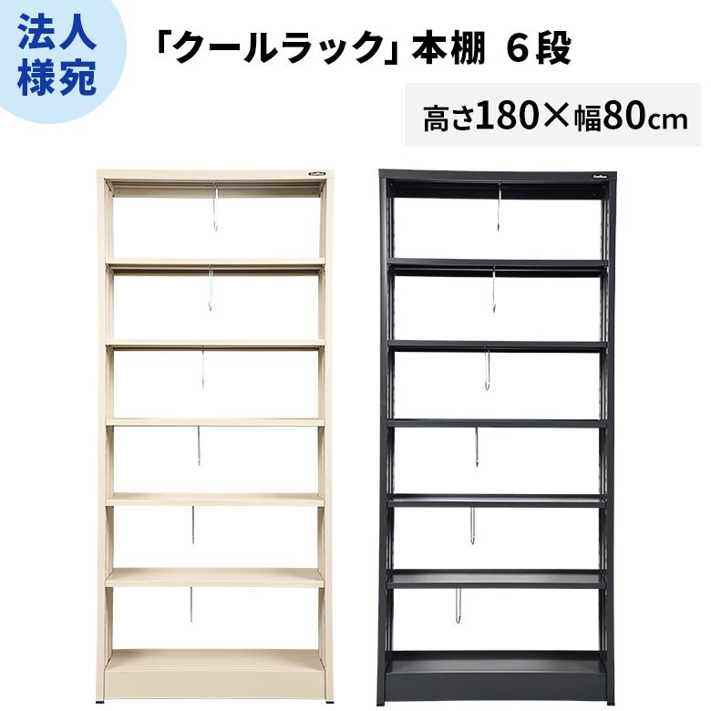 再再販 工具いらずでらくらく組み立て 安心の日本製 法人様のみのお届けです 店舗 法人様用運賃 スチール本棚 大容量 高さ180 スチールラック クールラック 6段 本棚 幅80cm