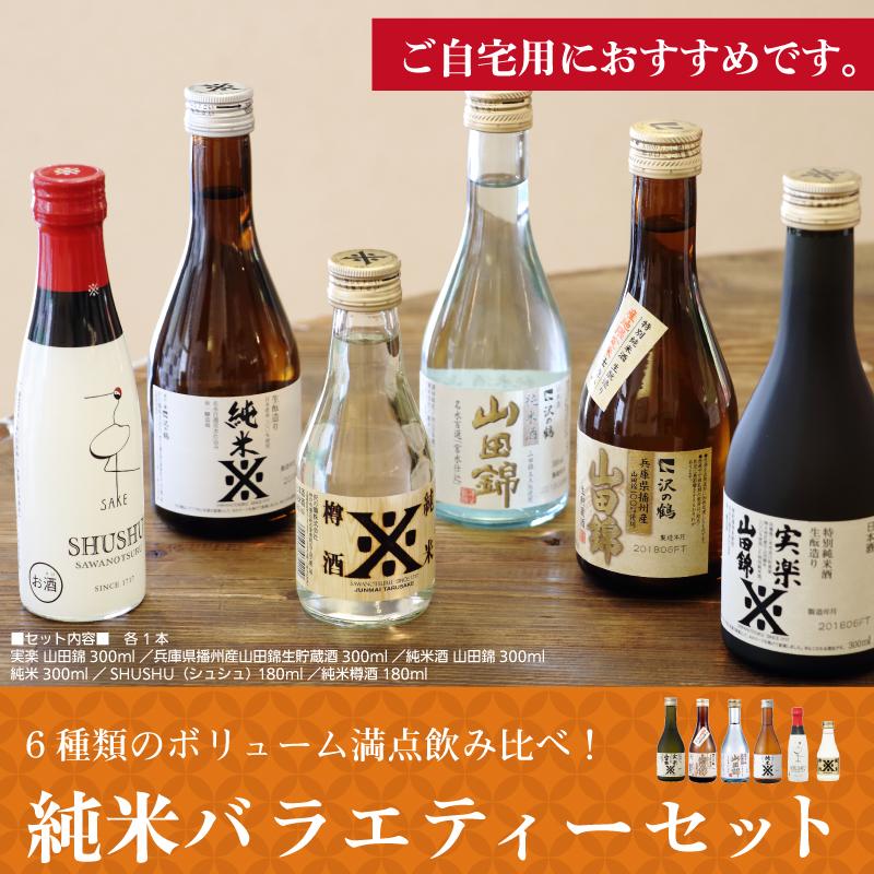 楽天市場】日本酒 純米酒バラエティーセット300ML×4本 180ML×2本(合計6 ...