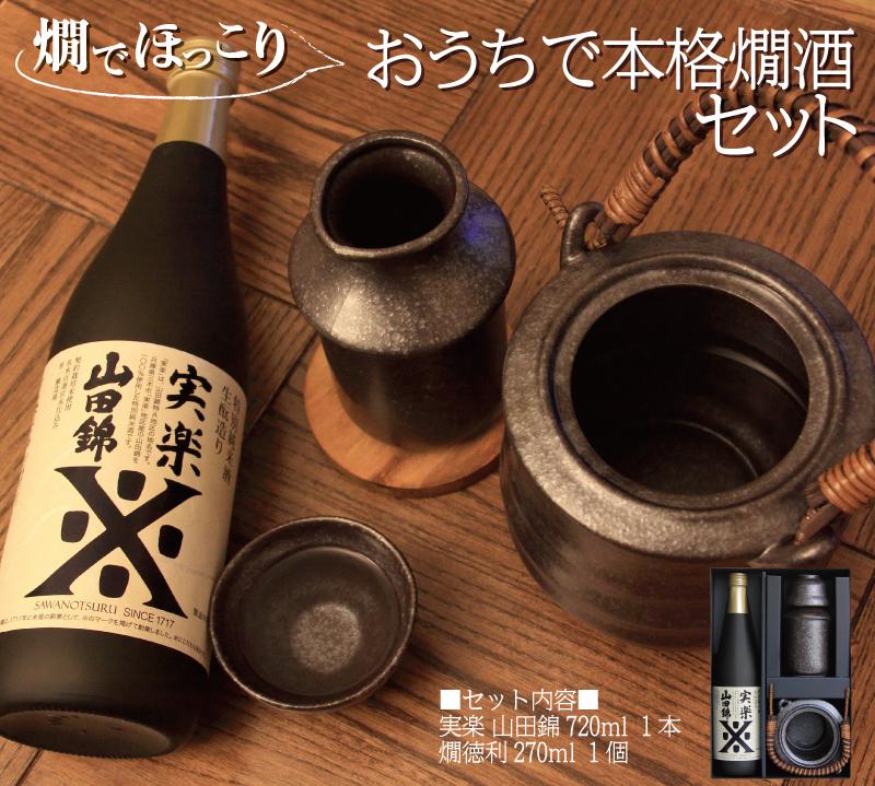 直営店 商品が届いたその日から本格的な燗酒がお楽しみいただけます ギフト箱入り 送料無料 日本酒 おうちで本格燗酒セット 交換無料 燗徳利セット ギフト プレゼント