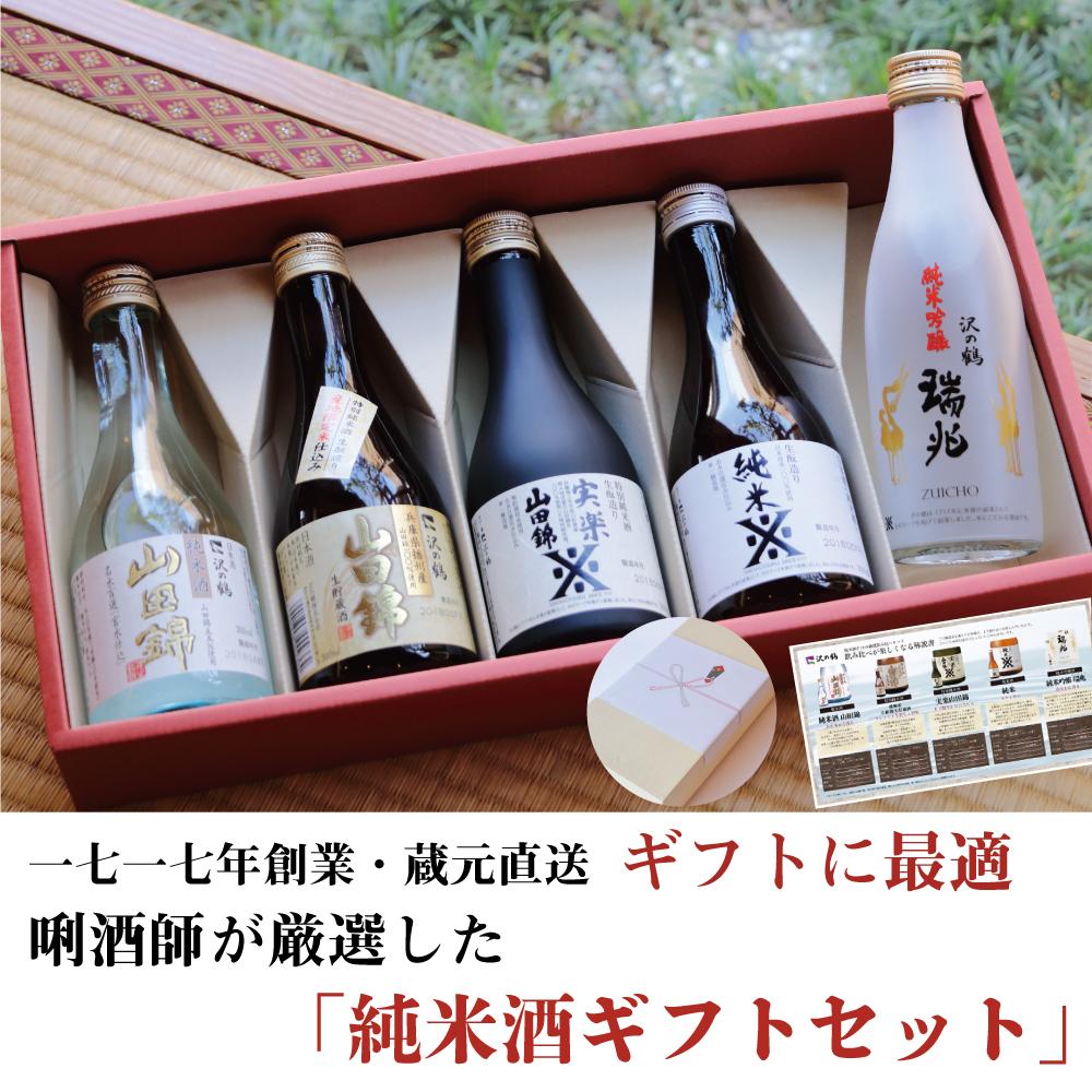 ギフトにおすすめ 純米酒だけを集めた飲み比べギフト きき酒師が厳選 お中元 日本酒 夏ギフト 飲み比べ 春の新作 送料無料 プレゼント 特売 ギフト 純米酒ギフトセット