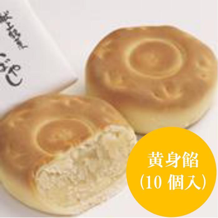 献上銘菓 佐原ばやし(黄身餡) 10個入