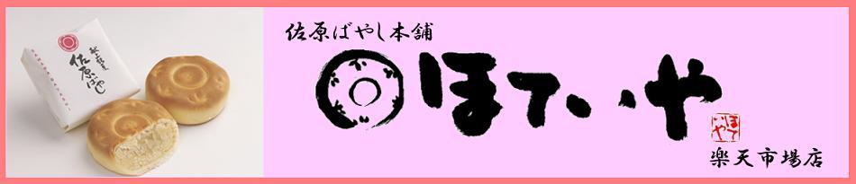 佐原ばやし ほていや:水郷佐原のお菓子屋さん