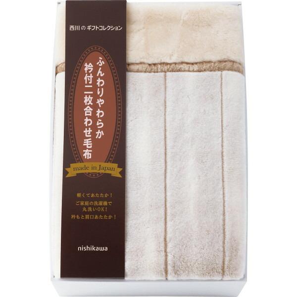 西川 日本製 衿付ふっくら合わせ毛布 2019-81032 【のし包装可】_