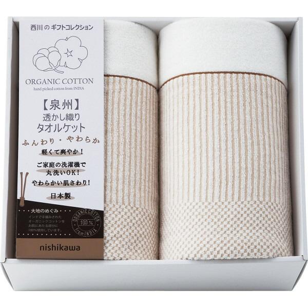西川 オーガニックコットン 日本製 タオルケット2枚セット 2039-80842 【のし包装可】_