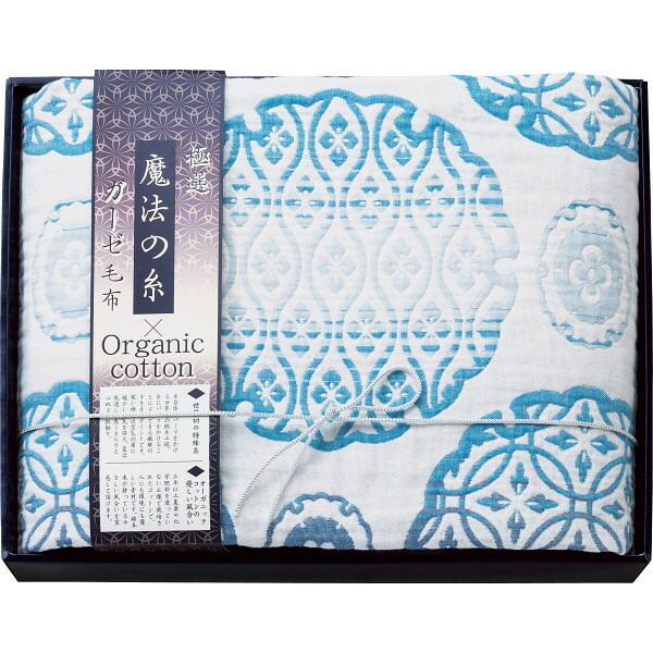 極選魔法の糸×オーガニック プレミアム五重織ガーゼ毛布 ブルー GMOW-15100A BL 【のし包装可】_