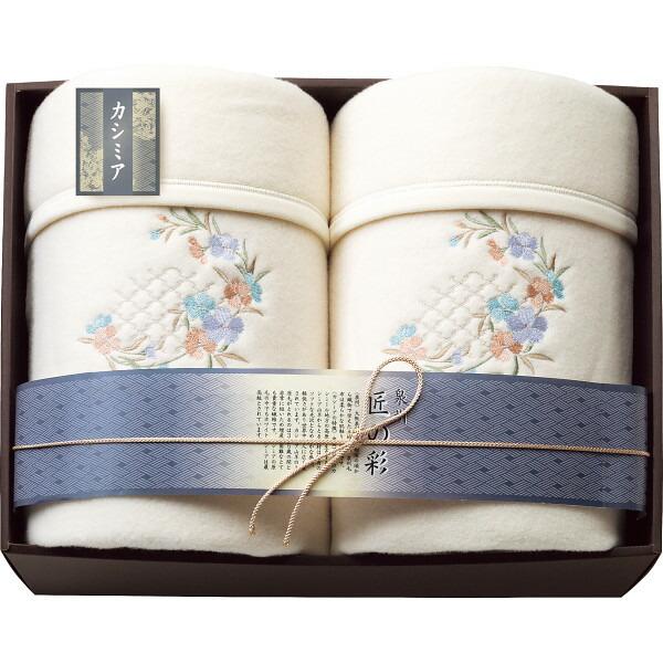 泉州匠の彩 カシミヤ入ウール綿毛布(毛羽部分)2枚セット SHW-20051A 【のし包装可】_