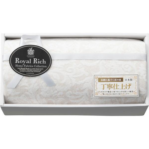 ロイヤルリッチ 国産ジャカード絹混綿毛布 RR54100 【のし包装可】_