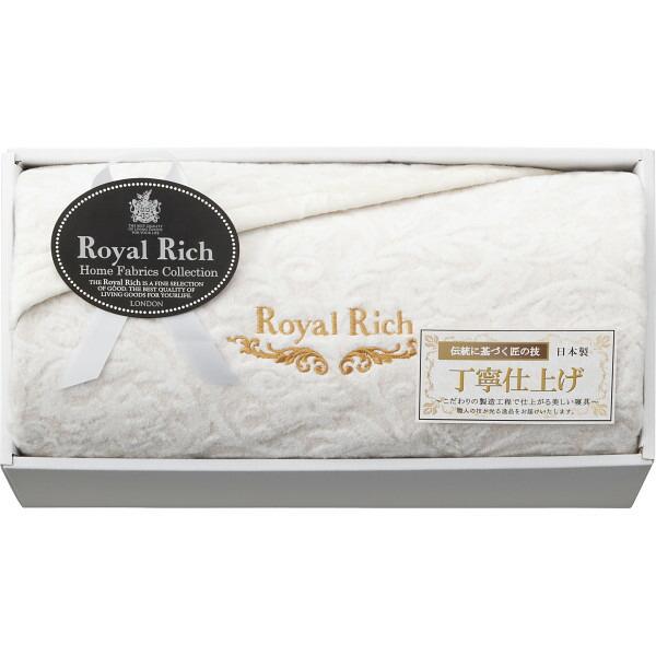 ロイヤルリッチ 国産ジャカード絹混綿毛布 RR54150 【のし包装可】_