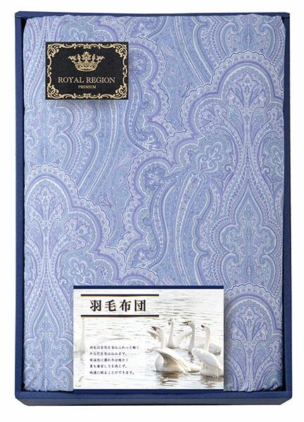 ロイヤルレジオン 羽毛掛布団 ブルー RRD-20001A BL 【のし包装可】_
