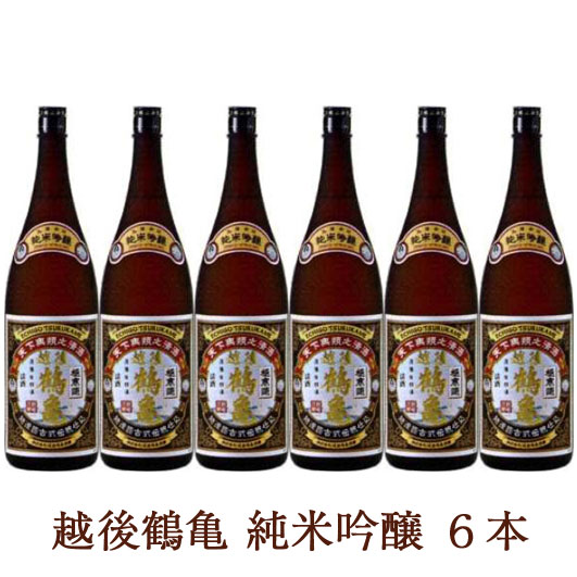 越後鶴亀 純米吟醸 1800ml ×6本セット【越後鶴亀】日本酒【倉庫A】
