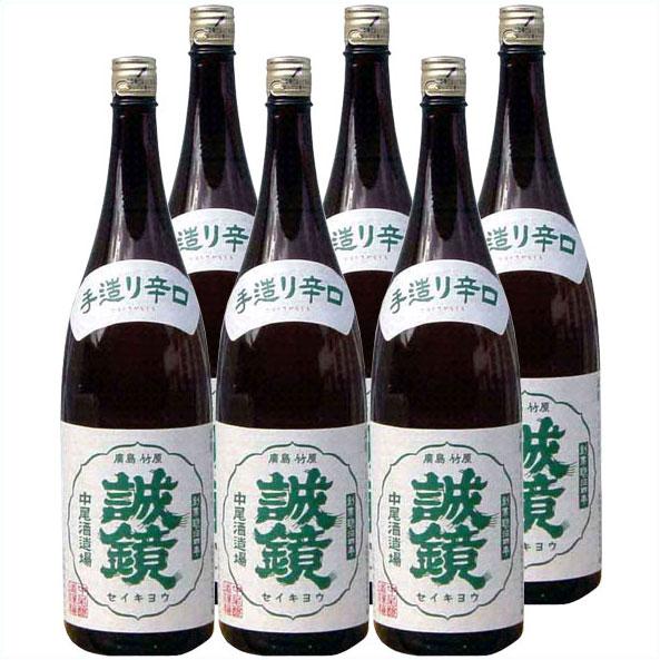 誠鏡 手造り辛口 本醸造 1800ml×6本セット【中尾醸造】日本酒【倉庫A】