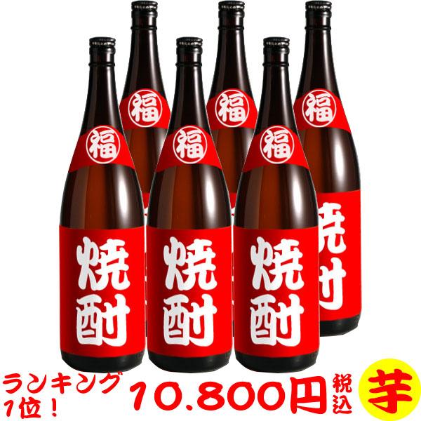ランキング1位!!福袋「芋焼酎飲み比べ」ギュッと詰め込んで1万円セット 福箱【倉庫B】