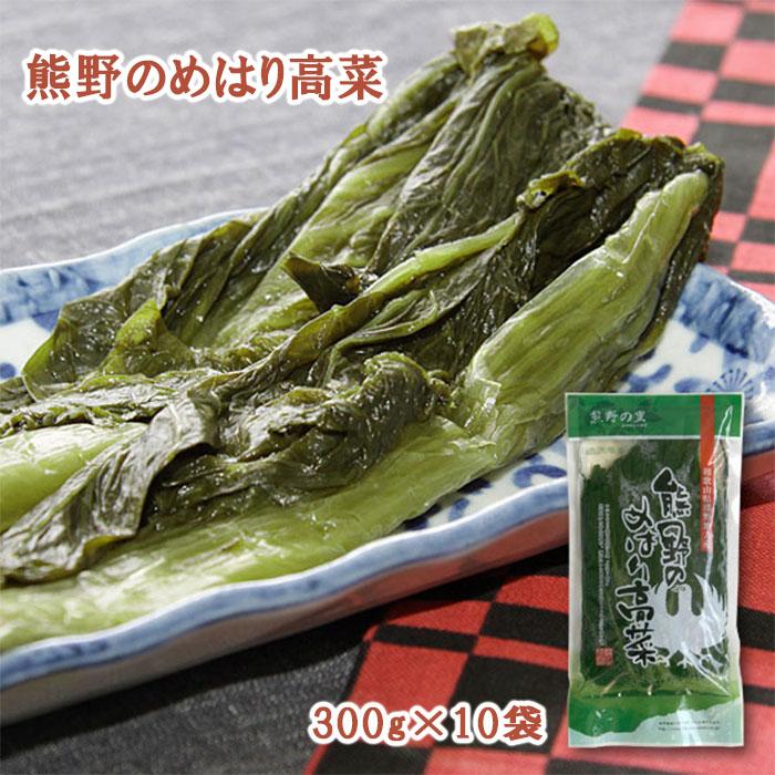 熊野の郷土料理「めはり寿司」用の高菜そのままお漬物としても 熊野のめはり高菜300g×10袋 国産 熊野の里