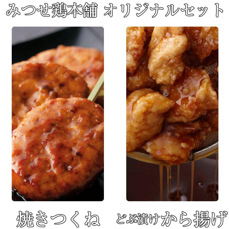 ほどよい噛みごたえと豊かな風味の九州産赤鶏 みつせ鶏 購入 を使用 みつせ鶏本舗のオリジナルセット 焼きつくね のし対応可 ギフト みつせ鶏本舗 どぶ漬から揚げ 人気海外一番