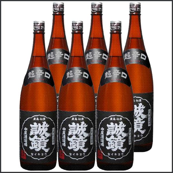 誠鏡 超辛口 特別本醸造 1800ml×6本セット【中尾醸造】日本酒